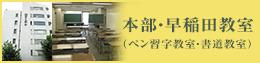 早稲田教室
