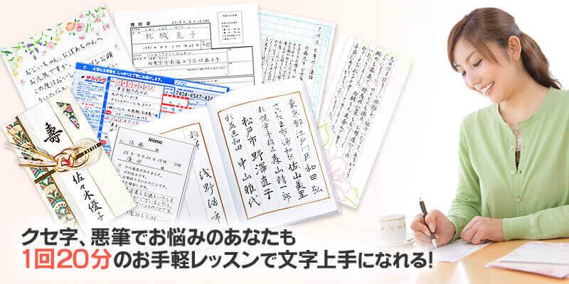 クセ字、悪筆でお悩みのあなたも1回20分のお手軽レッスンで文字上手になれる
